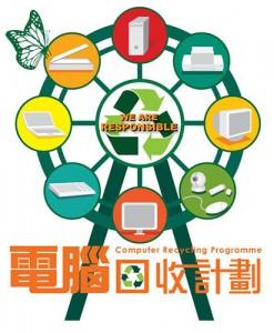 全港NO.1電腦回收服務商